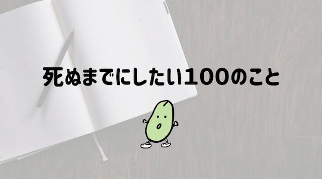人生をより豊かにする「死ぬまでにしたい100のこと(バケットリスト)」を公開!