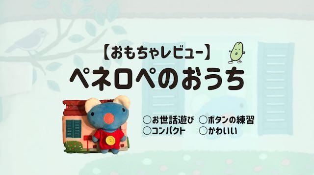 【おもちゃレビュー】かわいいペネロペのおうち!2才の誕生日プレゼントにおすすめ!