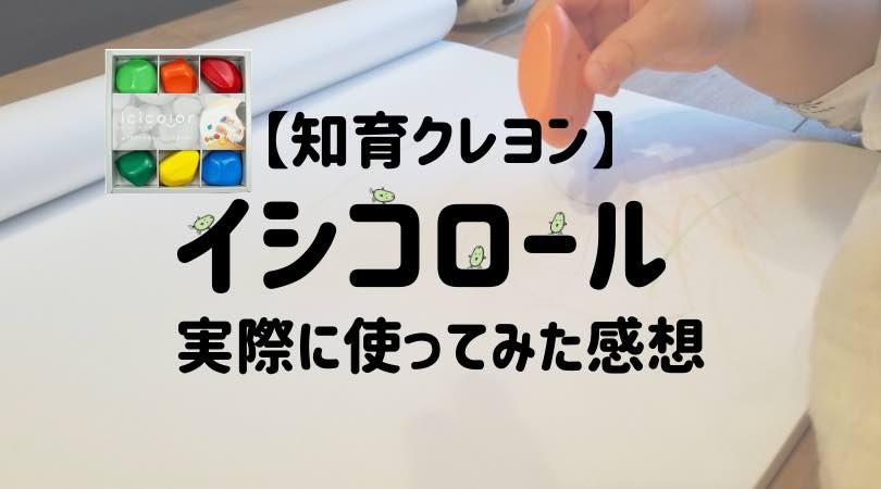 【知育クレヨン 】イシコロール(icicolor)とは?実際に使ってみた!(写真あり)