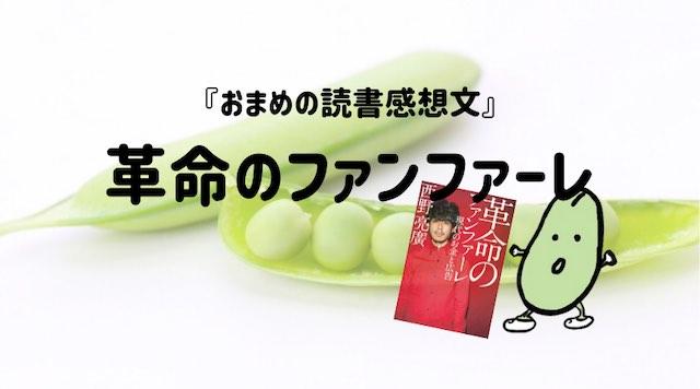 【書評】革命のファンファーレ(西野亮廣著)から学ぶ信用経済社会とお金の話!