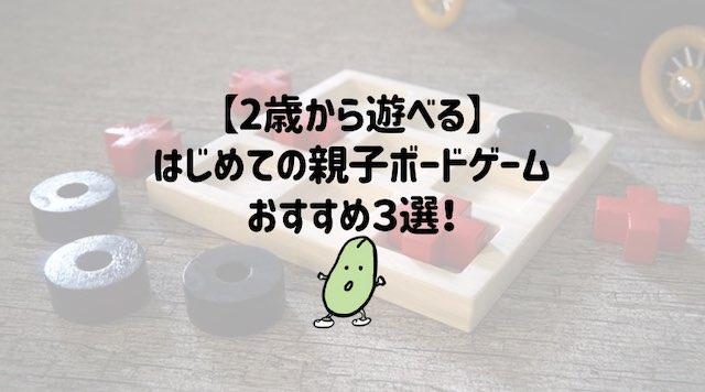 【はじめての親子ボードゲーム】2歳からでも楽しめるおすすめボードゲーム3選!